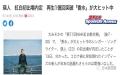 新人歌手瑛人将登2020红白歌会 新歌今年走红网络
