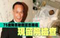 噩耗!76岁老戏骨陈惠敏被曝患癌,近照面无血色十分憔悴